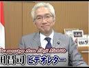 【西田昌司】バリアフリーが始まった臨時国会、これから始まるMMT[桜R1/8/1]