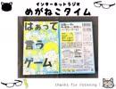 【イケボ&カワボのトークバラエティ】#225 めがねこタイム