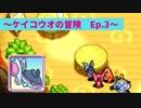 【ポケダン空】うんめいのとうを全494体でクリア目指す ~ケイコウオ編~ Ep.3【32/494】