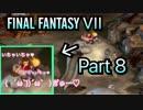 【実況】ファイナルファンタジー7やろうぜ! その8ッ!