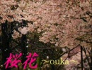 【ニコニコ動画】オリジナル曲〈和風トランス〉 桜花~ouka~を解析してみた