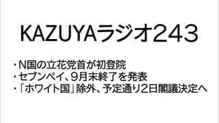 【KAZUYAラジオ243】セブンペイ、9月末終了を発表