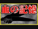 【実況】この中に罪人がいます 断罪の檻 #5