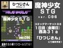 【C96】魔神少女二次創作ゲーム「魔神少女STG ver.C96」【同人ゲーム】