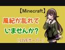 【Minecraft】 アイドル部マインクラフト メンバー同士の交流まとめ 02
