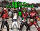 【MUGEN】仮面ライダーてんこ盛りサバイバル【Part28】
