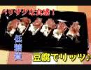 レンチンで簡単にできる!アレンジ無限の豆腐でリッツ風~お豆のおかきに近いなんてことは忘れてパクッといっちゃいましょう~
