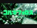 【#高峯のあアルバムDIY】Kornephoros-コルネフォロス-【デレマス】