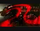 【MHW】vs極ベヒーモス 憎【オディウム】【ありあり盾斧】