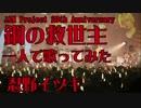 【JAM Project 20th Anniversary】鋼の救世主 忍野イツキが一人で歌ってみた【Me singing】