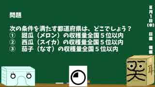 【箱盛】都道府県クイズ生活(63日目)2019年8月1日