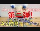 【ASMR】ポケモンチョコエッグ 第二弾 開封動画【しろーと】