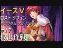 【イース5実況】イースⅤ -Lost Kefin, Kingdom of Sand-  #17【救出作戦】