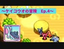 【ポケダン空】うんめいのとうを全494体でクリア目指す ~ケイコウオ編~ Ep.4【32/494】