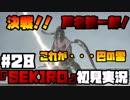 #28【隻狼】決戦!!芦名弦一郎!!【初見実況プレイ】