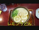 珍食珍道中 おかわり! 1品目 山乃屋本店「レモンうどん」