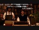 【後半会員限定】ゲスト汐谷文康 第12回 笠間淳の黄昏古書堂