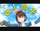 【#18】愛されて1周年 ~感謝感激雨あられ編~【いばキラVtuber 茨ひより】