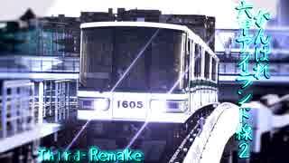 がんばれ六甲アイランド線2 Third-Remake