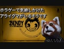 【Bendy And The Ink Machine】アライグマに過度な恐怖を与えないでください、気絶してしまいます【ホラーゲーム実況】