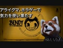 【Bendy And The Ink Machine】意気消沈したアライグマがこちらになります【ホラーゲーム実況】