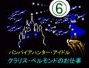 バンパイアハンター・アイドル  クラリス・ベルモンドのお仕事 ⑥  【デレステ×悪魔城伝説】