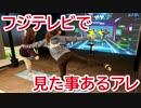 新時代のテーマパークでスポーツ王決定戦 part2