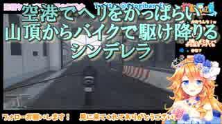 【GTA5】空港でヘリをかっぱらい山頂からバイクで駆け降りるシンデレラ【にじさんじ】