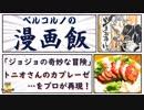 【漫画飯】ジョジョの奇妙な冒険「トニオさんのモッツァレラとトマトのサラダ」をプロが再現