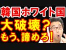 韓国がホワイト国除外でパニック!米国が日本にホワイト国除外中止を要求した内容は韓国政府のウソの勝利発言だった事が世界中に露呈w【KAZUMA Channel】