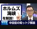 """【知っトク解説】今回は""""ホルムズ海峡 """""""