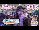神谷玲子のUsed UP #16