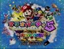 #1【実況】懐かしの神ゲーでスター争奪戦【マリオパーティ5】