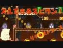 【マリオメーカー2女子大生プレイ動画】ズルできるスピードラン!