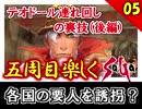【ミンサガ 5周目】連れ回しで真サル討伐!全力で楽しむミンサガ実況 Part5