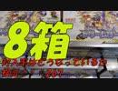 封入率検証!ドリームリーグ8箱開封( ゚Д゚) ポケカ開封生活  #267