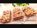 最小限の材料で簡単チョコレートフロランタンの作り方 chocolate florentin