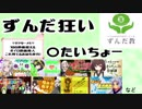 【ぷちボイロ杯】ぬるよぬるぬる平安京物語 1話~3話【導入茶番劇】