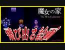 【実況】淡泊に進める魔女の家 #2