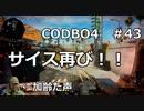 【Call of Duty: Black Ops 4 ♯43】加齢た声でゲームを実況~サイス再び!!~