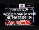 【FC】ドラクエ3最少戦闘勝利数014前編
