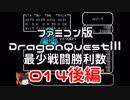 【FC】ドラクエ3最少戦闘勝利数014後編