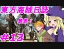 【自由な姫の海賊生活】東方海賊日誌:13日目【ゆっくり実況プレイ】