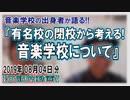 ゲスト有『有名校の閉校から考える!音楽学校について』etc【日記的動画(2019年08月04日分)】[ 126/365 ]