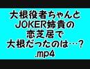 大根役者ちゃんとJOKER姉貴の恋芝居で大根だったのは…?.mp4