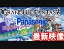 グランブルーファンタジーxPanasonic コラボキャンペーン 最新映像