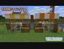 【Minecraft】 方向音痴のマインクラフト Season7 Part57 【ゆっくり実況】