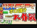 【実況】ハンバーガーでボロ儲け大作戦 第4話