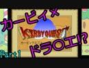 【実況】カービィ×ドラ〇エ!夢の組み合わせによるRPG《KIRBY QUEST》Part1