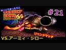 【DK64実況】ゆっくりまったりとドンキーコング64 #21
